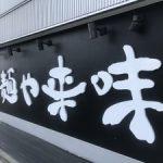 新潟人気らーめん店【麺や 来味 弁天橋通店】らーめん食べた☆