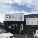 新潟らーめん店【中華そば萌】お連れ様が食べ放題した☆