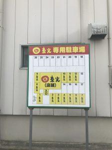 東光駐車場表