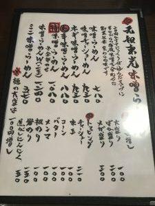 東光メニュー表元祖味噌