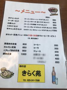 きらく苑 メニュー表2