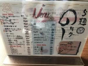 ら麺のりダーメニュー1