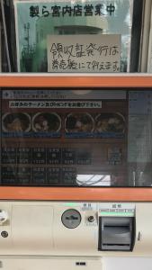 青島食堂 券売機メニュー