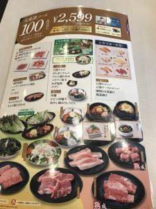 じゅうじゅうカルビ寺尾グランドメニュー表2599円