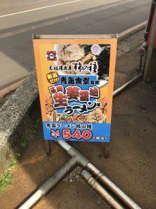 青島食堂 店外案内