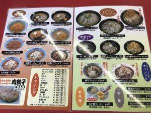 くるまや河渡店 メニュー表2