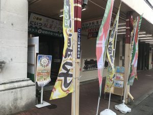 にいつ駄菓子の駅 外観2