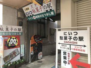 にいつ駄菓子の駅 外観1