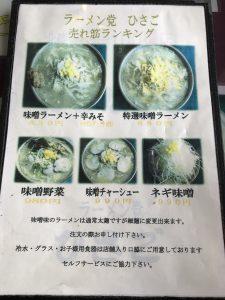 ラーメン党ひさご メニュー表1