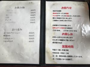 ラーメン党ひさご メニュー表4