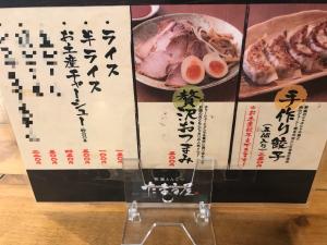 たまる屋亀貝店 メニュー表2