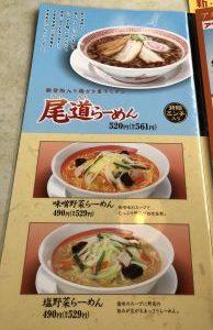 幸楽苑 小針店 メニュー表2
