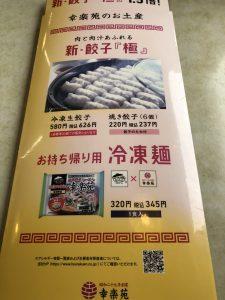 幸楽苑 小針店 メニュー表6
