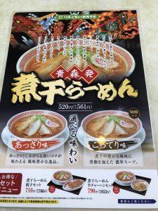 幸楽苑 小針店 限定メニュー1