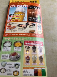幸楽苑 小針店 メニュー表5