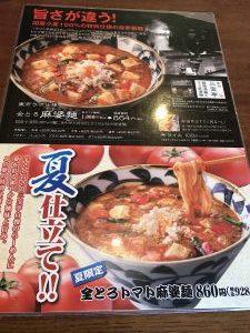さんぽう亭 メニュー1