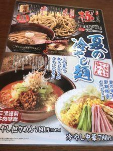 さんぽう亭 メニュー2