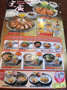 さんぽう亭 メニュー表5