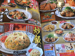さんぽう亭 メニュー表4
