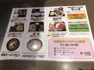てんてん松崎店 ランチメニュー表2