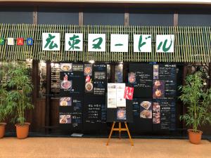 広東ヌードルアピタ新潟西店 外観