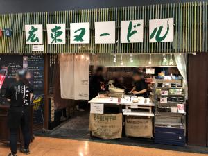 広東ヌードルアピタ新潟西店 入口
