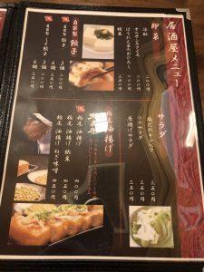 味勲拉 メニュー表2