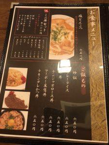 味勲拉 メニュー表5