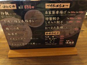 味勲拉 メニュー2