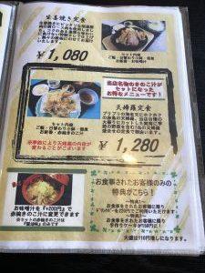 レストラン雪国 メニュー表3