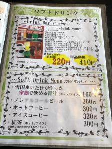 レストラン雪国 メニュー表11