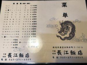 長江飯店メニュー表1