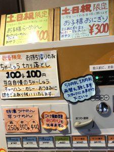 麺や我駆 食券機2